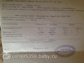 Анализ рарр-а при беременности повышенный