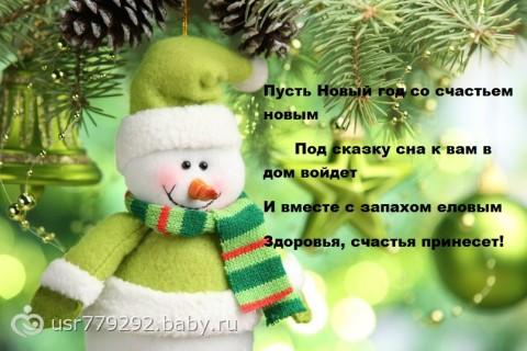 Новый год зима приносит слова