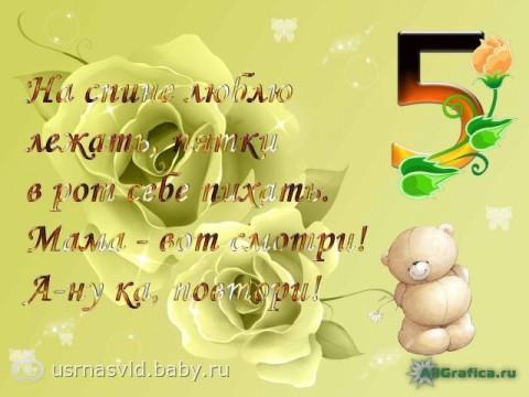 Поздравления сыну пять месяцев 36