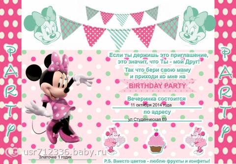 шаблон приглашения на день рождения девочки скачать бесплатно