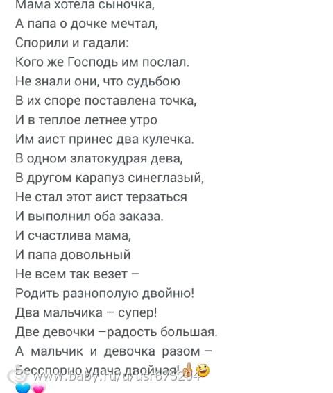 Стих хочу сына или дочь от тебя