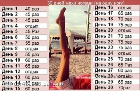 похудеть за месяц на 10 кг план