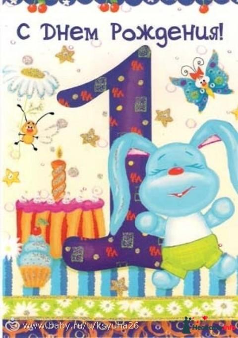 Открытка для день рождения 1 год