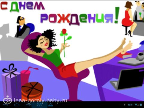 С днем рождения поздравления прикольные женщине открытки