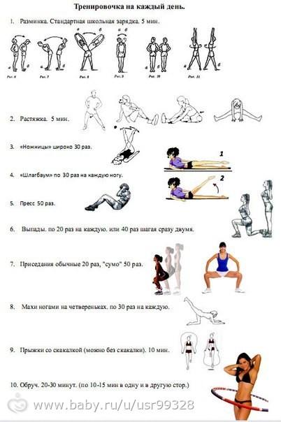 комплекс упражнений на каждый день коллекция Новое поступление