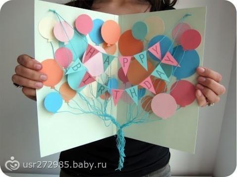 Подарок на день рождения картинки своими руками