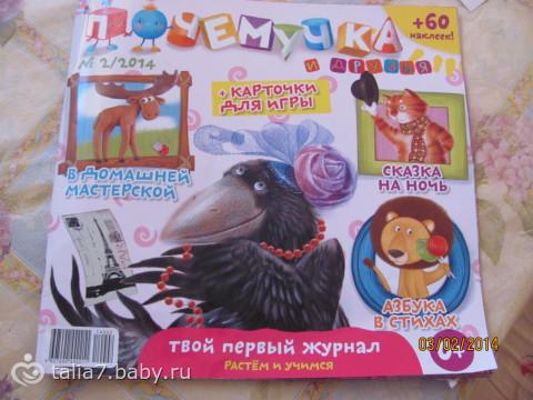 Небольшой обзор детских журналов (часть 1)