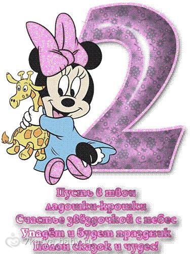 Поздравление дочке на два года