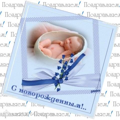 Поздравления рождением племянницы