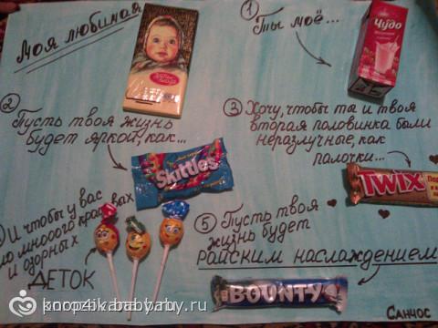 Плакат со сладостями для всех