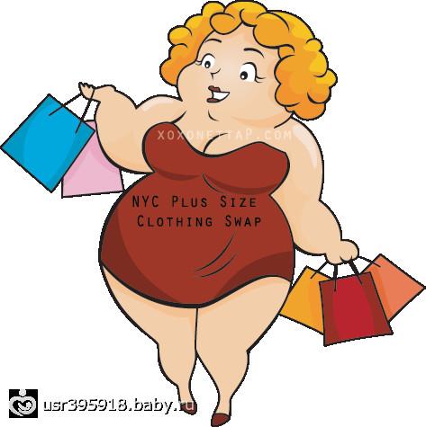 Толстяк с толстушкой