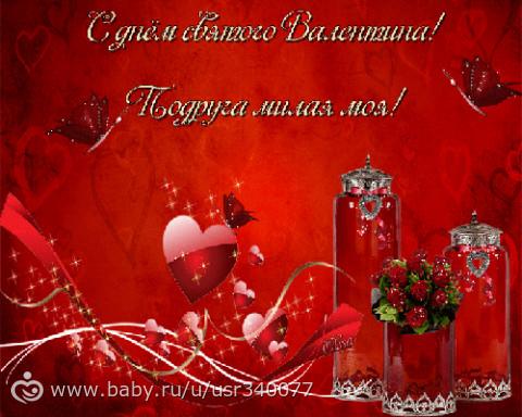 Поздравления подруги с днём валентина