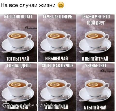 Почему не могут пить горячий чай