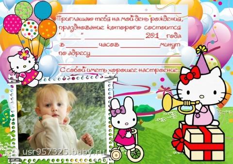 Шаблоны пригласительных на детский день рождения