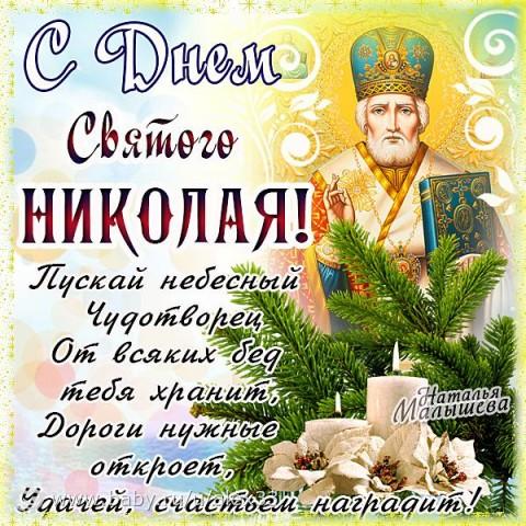 Поздравление с николаем святым открытки