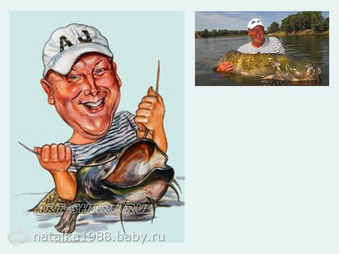 юбилей рыбака любителя сценарий