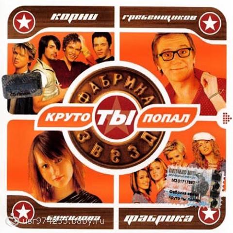 Title: фабрика звезд 6 - круто ты попал на тв (final) views: 332343 like: 552 dislike: 55 duration: 3:0 published