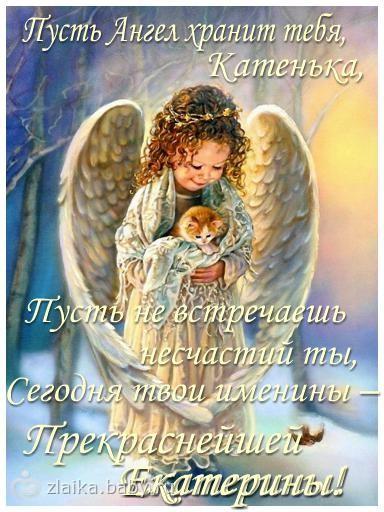Поздравления ксении с днем ангела открытки