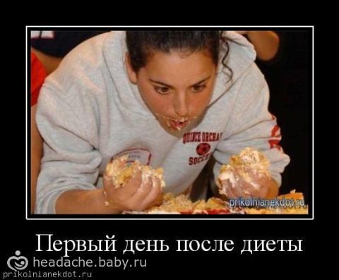 Смешные картинки про диету (15 фото)