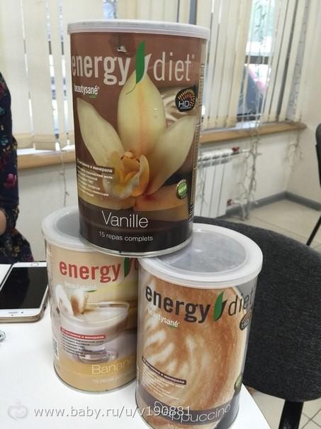 Заказать энерджи диет официальный