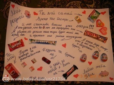 Плакат на годовщину свадьбы своими руками из сладостей мужу на 1