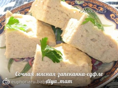 Мясное суфле в мультиварке рецепты с фото