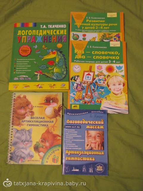 наши книги по логопедии