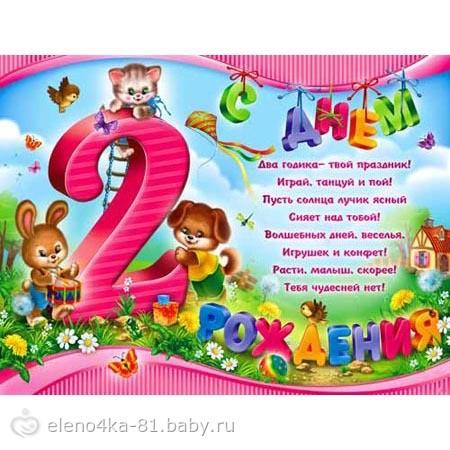 Поздравление для детей исполняющимся годик