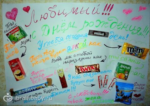 Плакат мужу с шоколадками и надписями своими руками 59