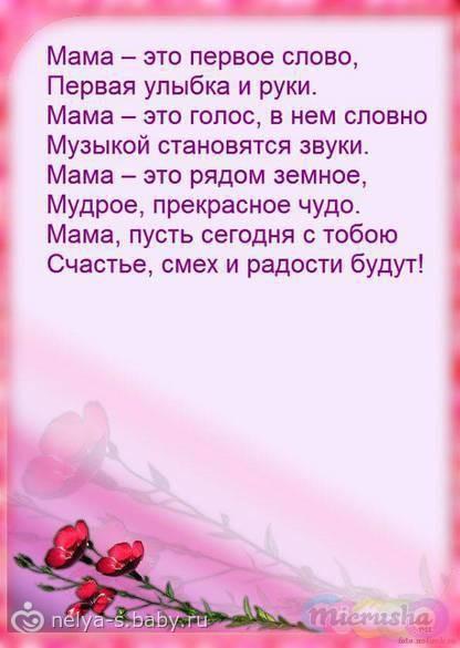 Поздравление будущей маме своими словами 29