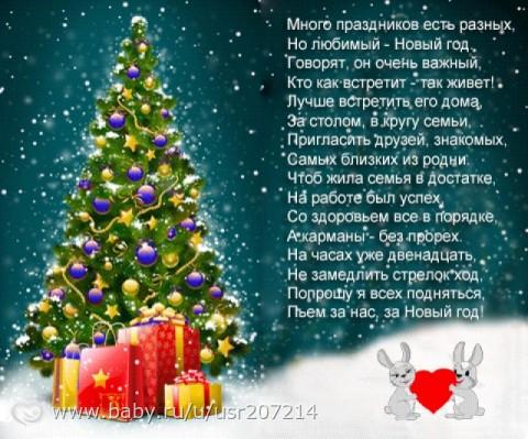 Новогодние поздравления красочные