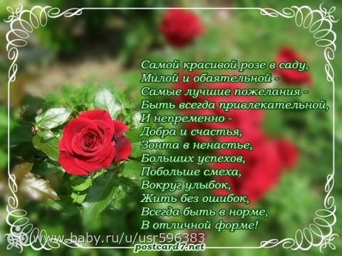 Поздравление с днем рождения красивой женщине красивые слова в прозе