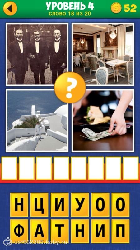 игра фото 4 экстра ответы