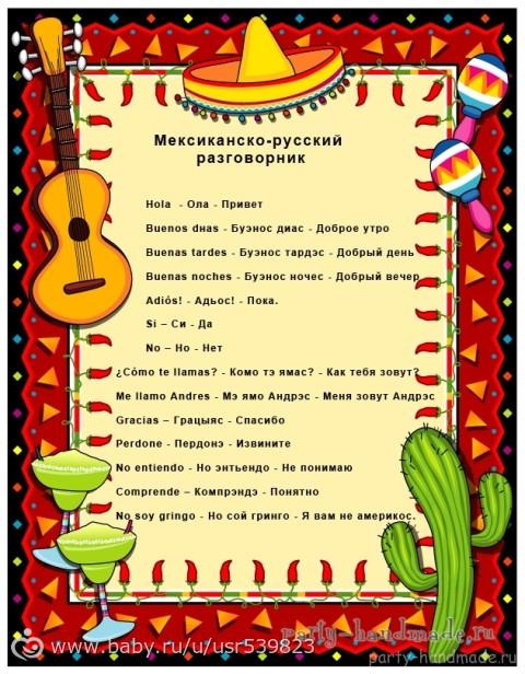 Мексиканское поздравление с юбилеем