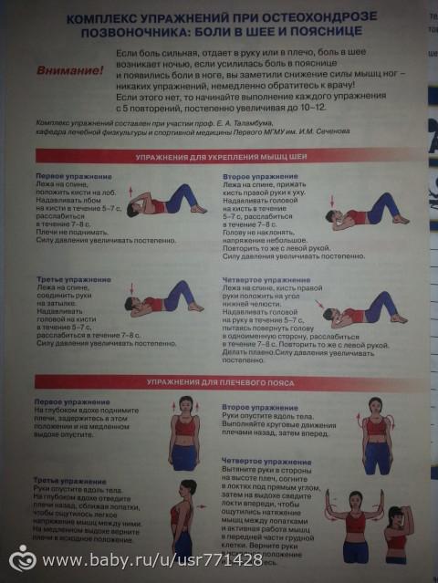 1 стадия артроза тазобедренного сустава Шейный остеохондроз с высокими давлением