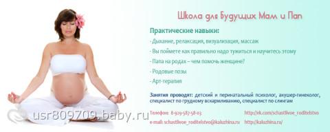 Травы при низком давлении у беременных 8