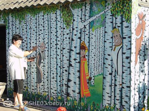 Расписать стену на даче
