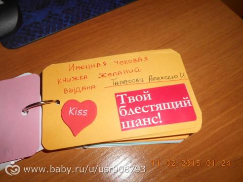 Подарки мужу на 14 февраля фото