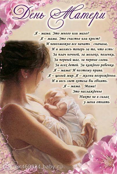 День матери поздравление для мамы девушки