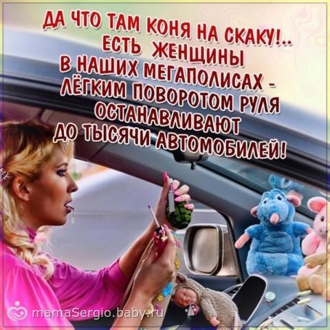Поздравления начинающему водителю прикольные