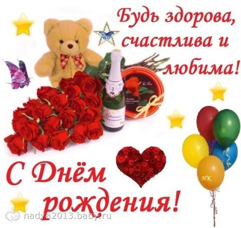 Поздравление с днем рождения будь самой счастливой