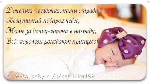 Смс поздравление мамы с рождением дочери
