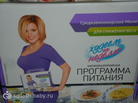 Диеты для беременных для снижения веса 42