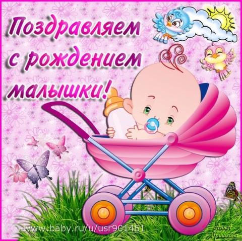 Поздравления с рождением новорожденной от тети