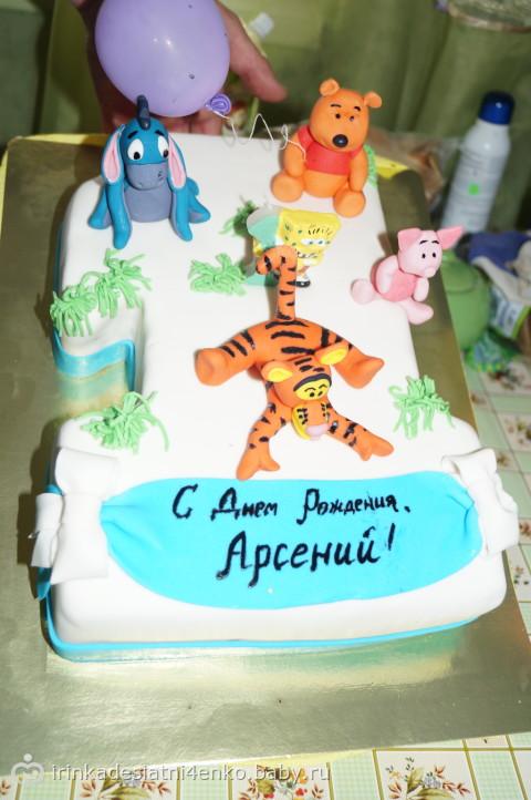 Поздравления с 1 годиком арсения