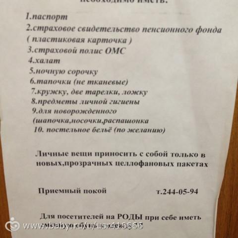 Роддом (родильный дом) «Родильный дом № 1 - baby ru