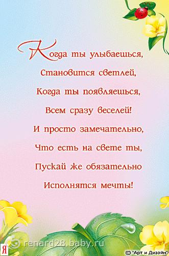 Красивое поздравление в стихах с днем рождения бабушке 43