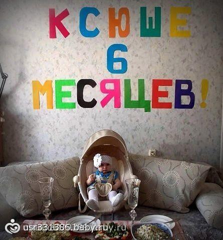 Картинки на 6 месяцев мальчику поздравления 6