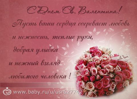 Поздравления ко дню влюблённых
