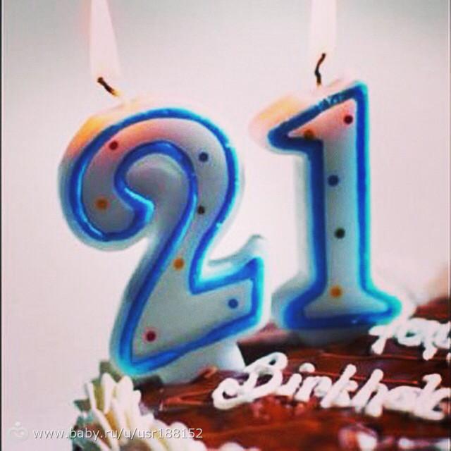 21 год поздравление с днем рождения в стихах для 581
